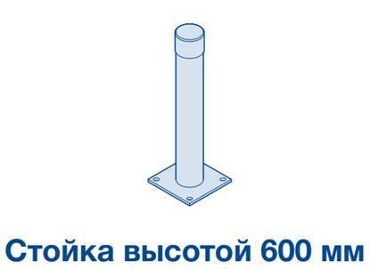 Изображение Маркировочный столб из оцинкованной стали 600мм